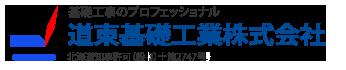 北海道知事許可(般-23)十第2747号 基礎工事のプロフェッショナル 道東基礎工業株式会社